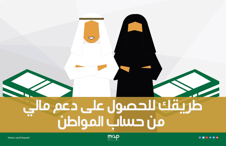 711be5cb9 ما هو حساب المواطن.. وكيفية وشروط التسجيل فيه بالخطوات | مجلة الرجل