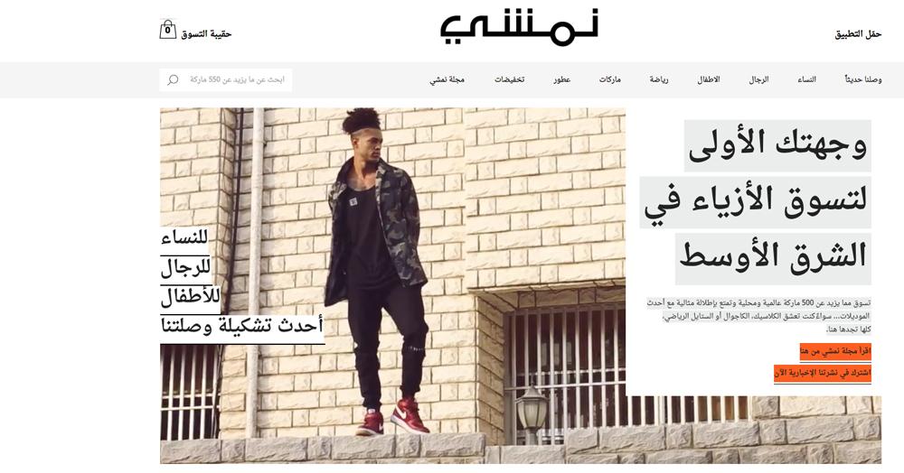 3d35037273708 أفضل المواقع العربية للتسوق «أونلاين».. «وداعاً لإهدار الوقت والمجهود»