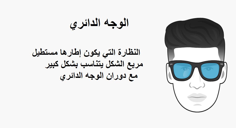 f144afda8 النظارة التي يكون إطارها مستطيل أو مربع الشكل يتناسب بشكل كبير مع دوران  الوجه الدائري .