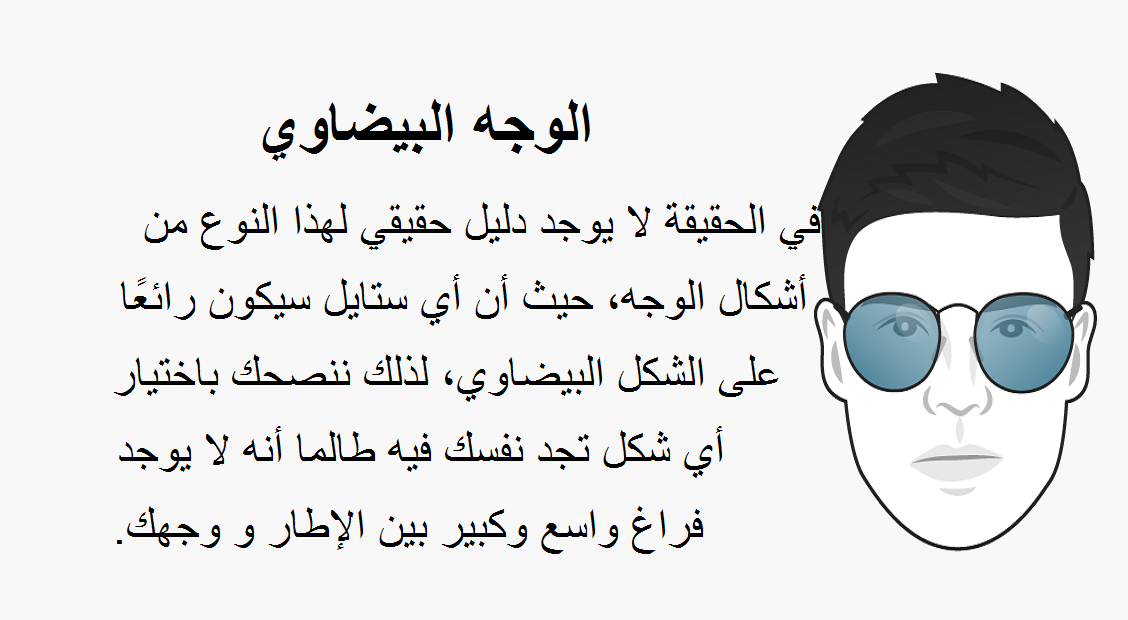 326416256 كيف تختار نظارات الشمس الأفضل لك وفقاً لشكل وجهك؟ | مجلة الرجل