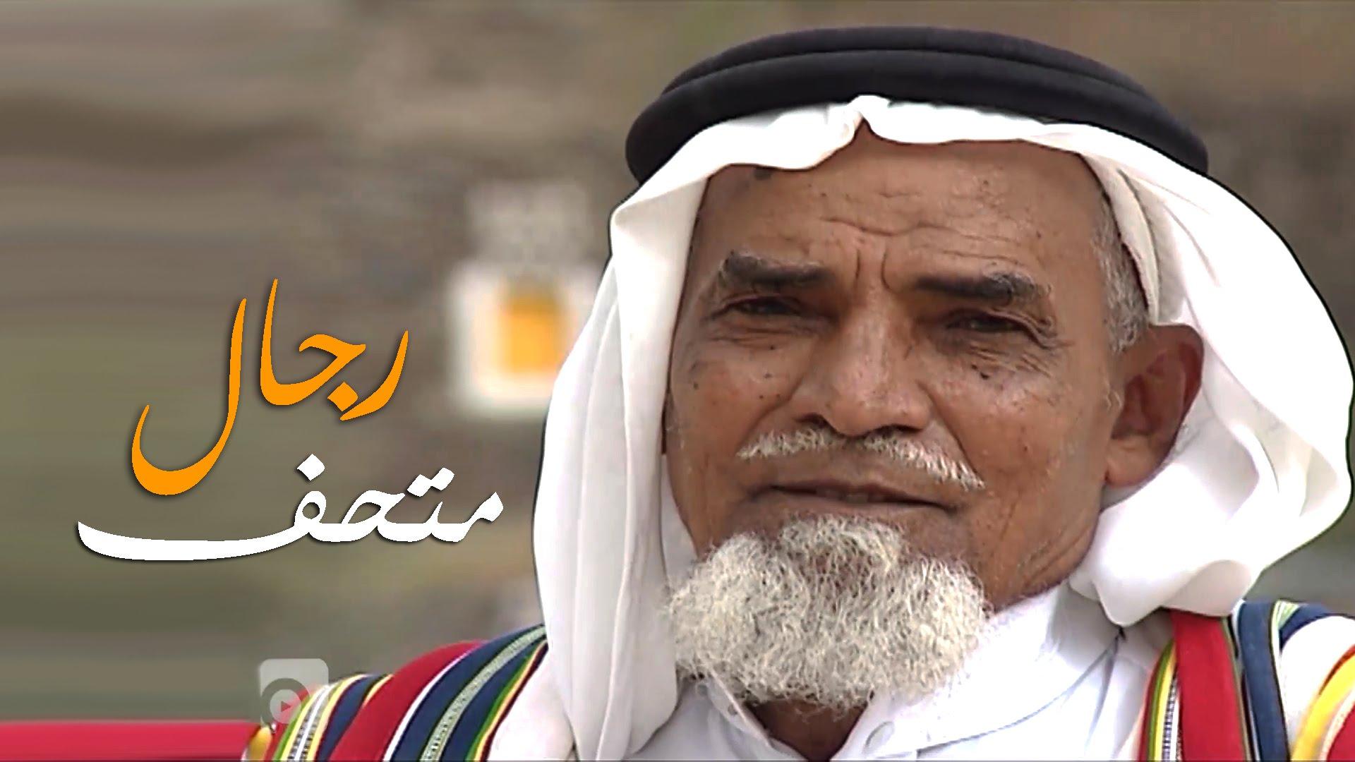 شاهد| متحف طرشي الصغير.. عنوان أصيل لإحياء التراث السعودي ...