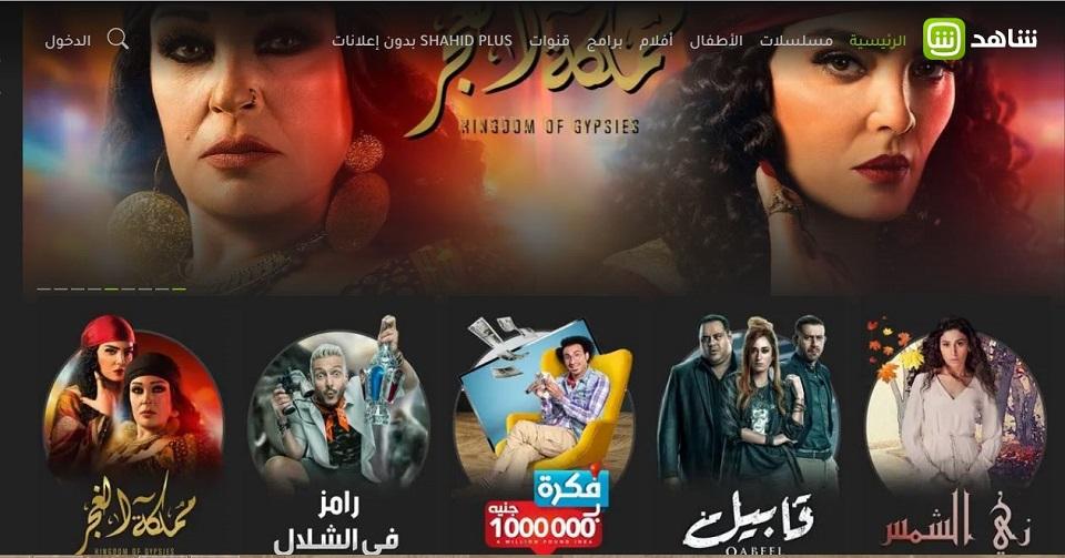 أفضل المواقع العربية لمشاهدة مسلسلات رمضان بدون حجب الرجل