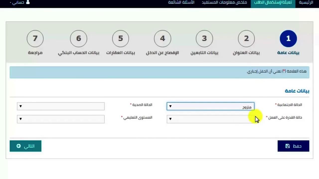 طريقة التسجيل في حساب المواطن للطلاب والعزاب الرجل